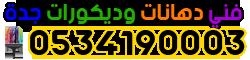 فني دهانات وديكورات جدة – باشراف ابو صالح 0534190003
